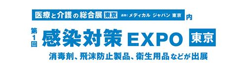 感染対策 EXPO (新設) 大坂 2021