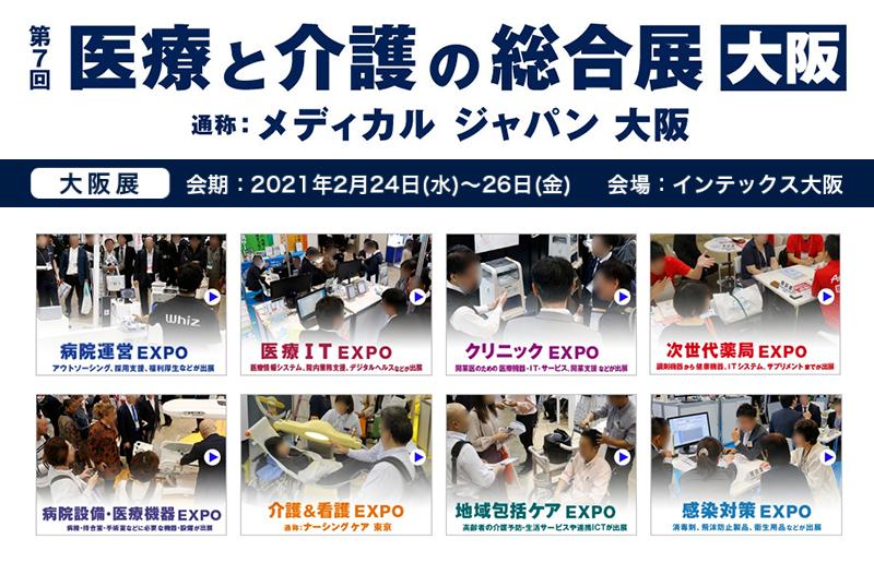 メディカルジャパン大阪 2021