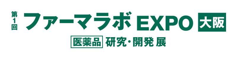 ファーマラボ EXPO 大阪 2021