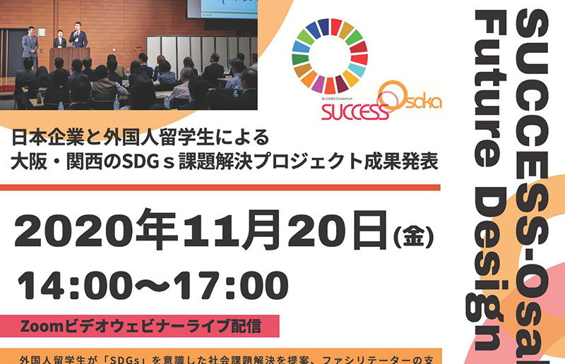 SUCCESS-Osaka Future Design 2020