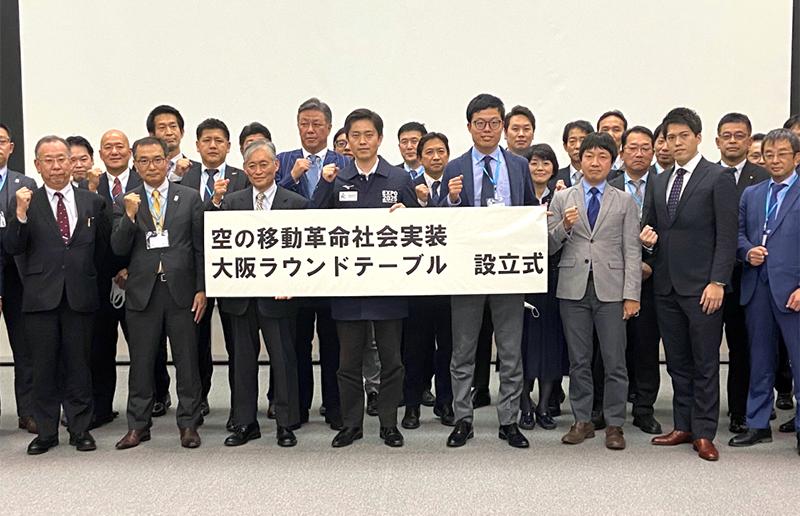 空の移動革命社会実装大阪ラウンドテーブル