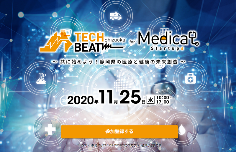 TECH BEAT Shizuoka for Medical Startups Banner