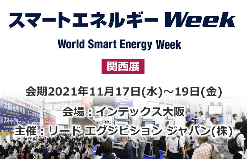 関西 スマートエネルギーWeek 2021 バナー