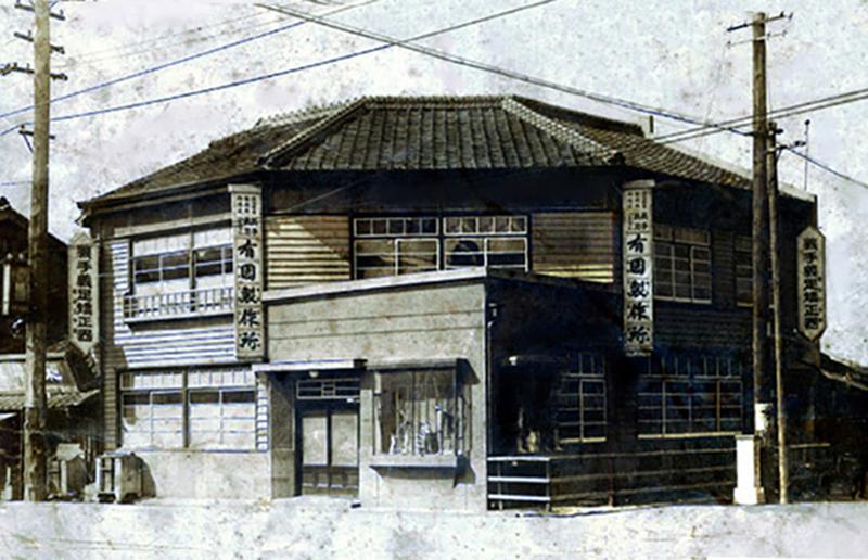 1910年 有薗政吉が八幡市春の町で有薗製作所を創業