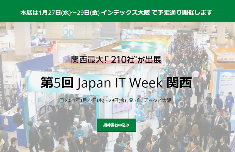 Japan IT Week Kansai