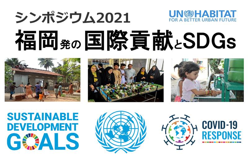シ ンポ ジウム2021 - 福岡発の国際貢献とSDGs