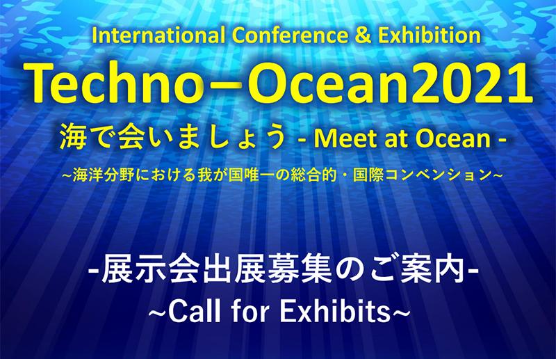 Techno-Ocean 2021 展示会出展募集のご案内