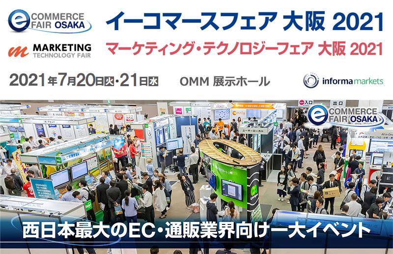 イーコマースフェア 大阪 2021 (第11回)