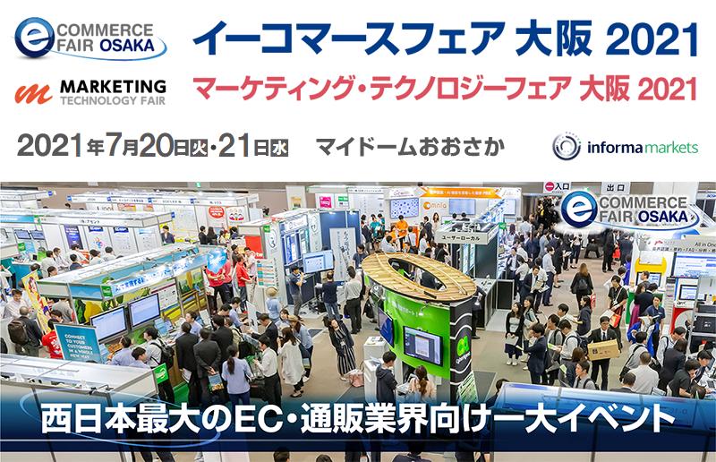 第11回 イーコマースフェア 大阪 2021