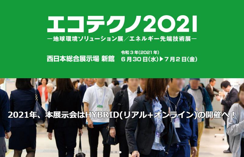 エコテクノ2021