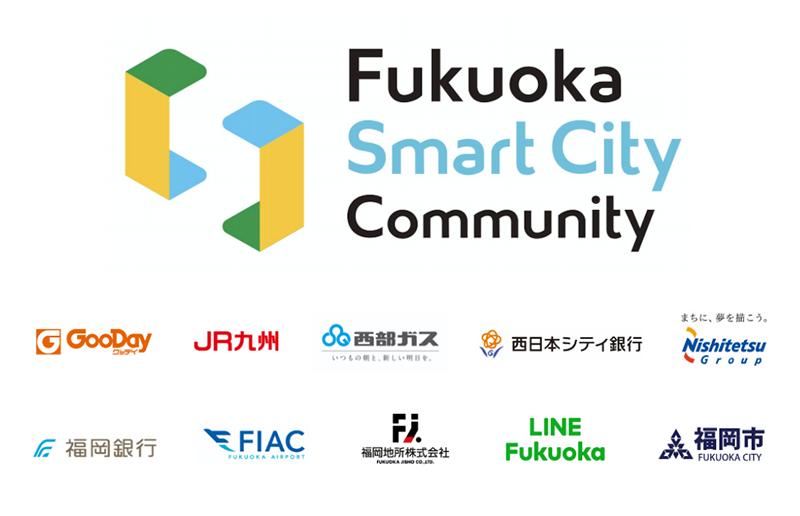 福岡市と福岡企業9社の共同事業体