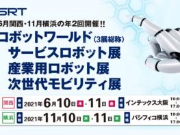 関西・横浜ロボットワールド2021