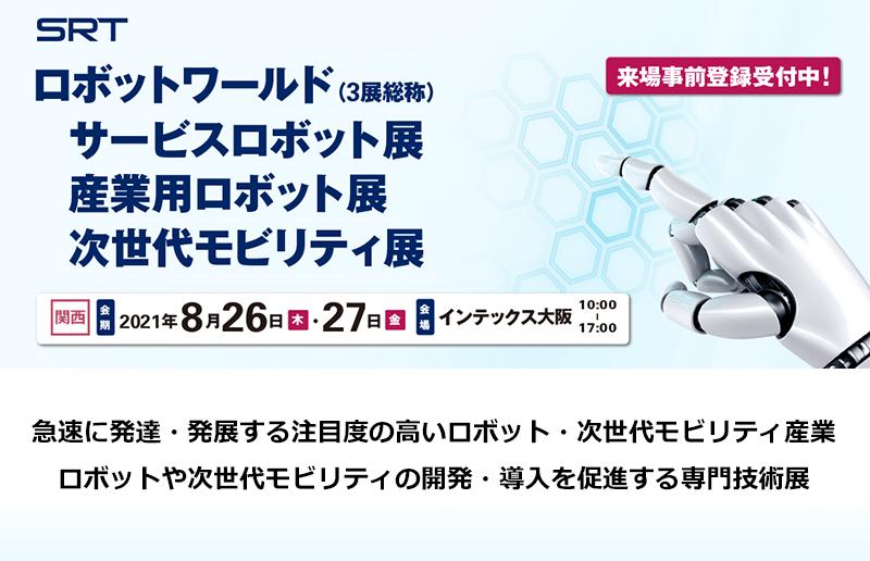 関西ロボットワールド2021