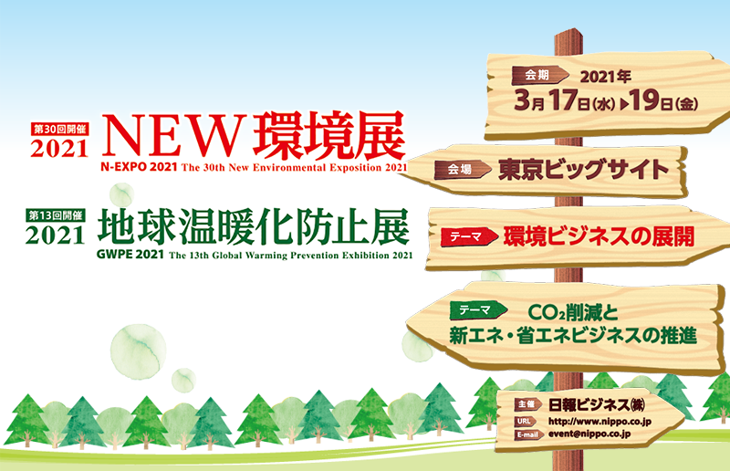 2021 NEW環境展(N-EXPO) / 2021 地球温暖化防止展(GWPE)