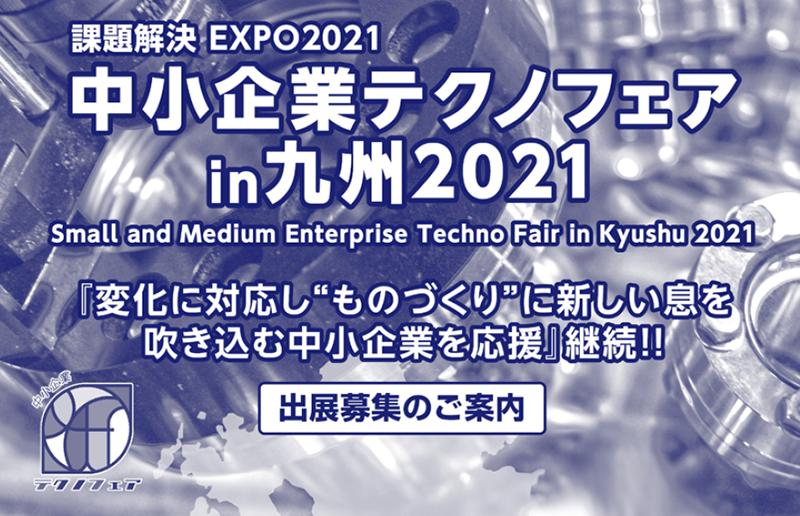 中小企業テクノフェア in 九州 2021