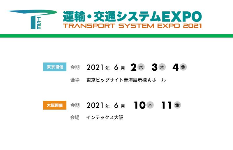 運輸・交通システムEXPO in 大阪 2021