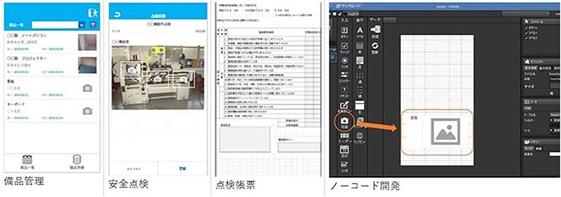 業務用モバイルアプリノーコード開発プラットフォーム「Unifinity」