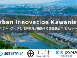 Urban Innovation KAWANISHI - 株式会社ユニフィニティー x 株式会社ネクストビート
