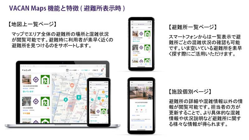 マップ上で近くの施設等の空き・混雑状況を一覧できる「VACAN Maps」