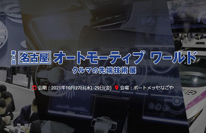 名古屋 オートモーティブ ワールド 2021