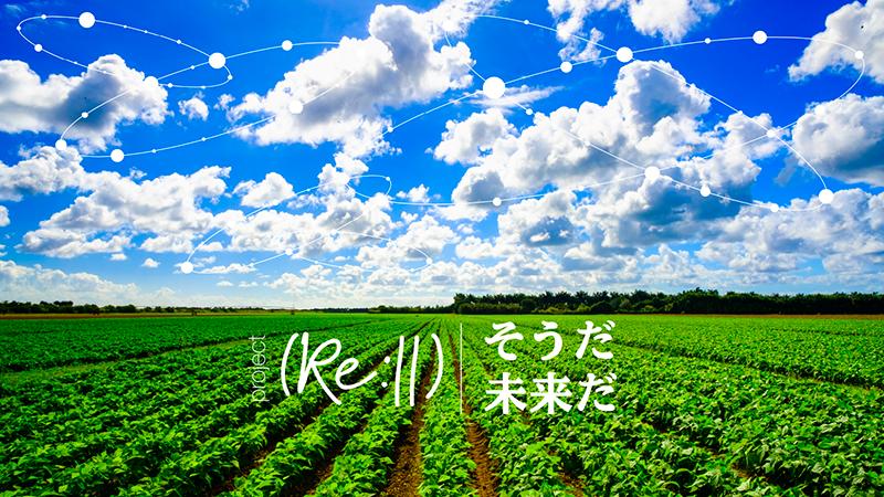 project(Re:II)オフィシャルオンラインストア