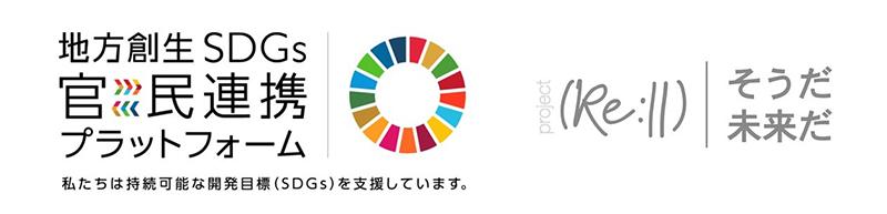 「地方創生SDGs官民連携プラットフォーム」分科会連動プロジェクト「project(Re:II)」