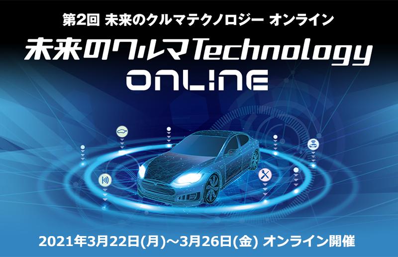 第2回 未来のクルマ Technology ONLINE