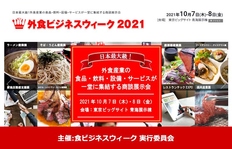 外食ビジネスウィーク 2021