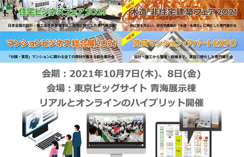 住宅ビジネスフェア 2021、木造 非住宅建築フェア 2021、マンションビジネス総合展 2021、賃貸マンション・アパート EXPO