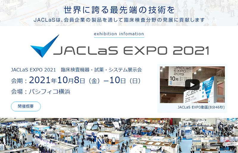JACLaS EXPO 2021