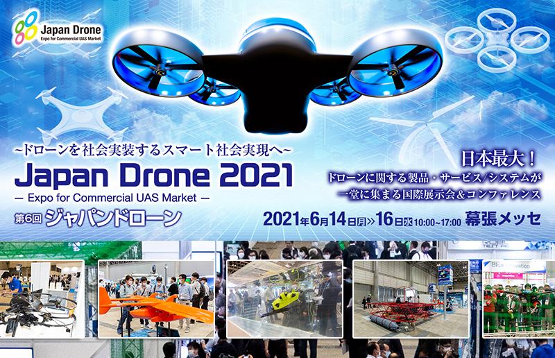 第6回 ジャパンドローン Japan Drone 2021
