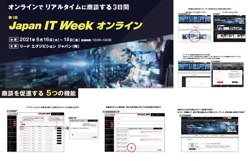 第1回 Japan IT Week オンライン 5つの機能