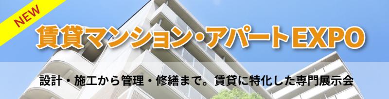 賃貸マンション・アパート EXPO