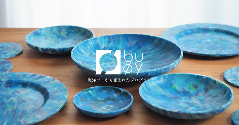 海洋プラスチックゴミをアップサイクルして作った製品シリーズをブランド buøy(ブイ)