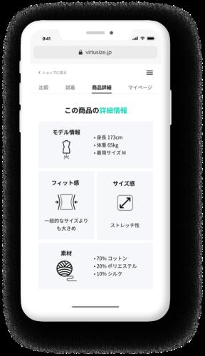 株式会社 Virtusize - 素材、モデル情報などがまとめて確認できる商品詳細情報ページ