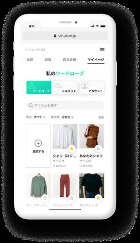 株式会社 Virtusize - 商品追加やソート、お気に入り登録が可能な自分だけのオンラインワードローブ機能