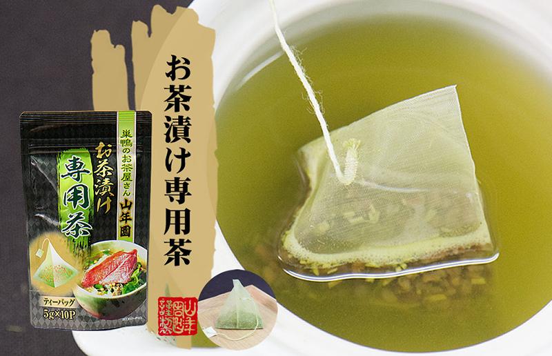 巣鴨のお茶屋さん山年園 - お茶漬け専用茶