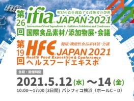 ifia / HFE JAPAN 2021