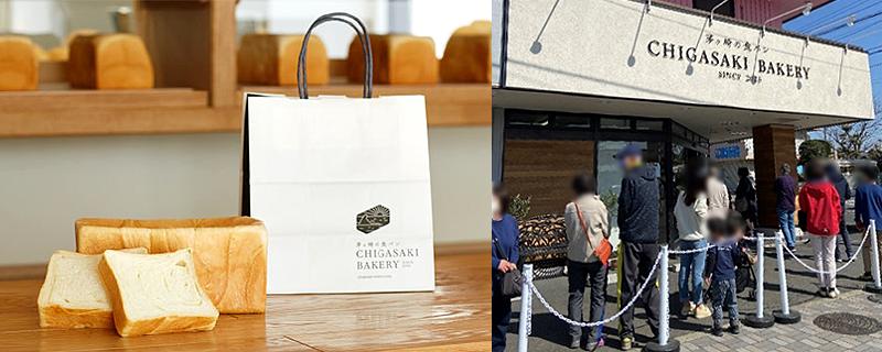 行列ができるパン屋さん - CHIGASAKI BAKERY