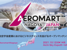 エアロマート名古屋 2021