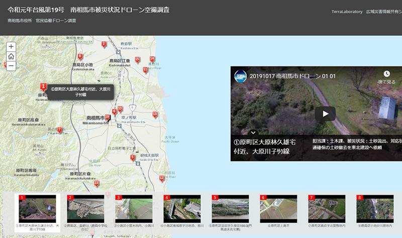 ドローンを活用した広域災害情報収集クラウドシステム
