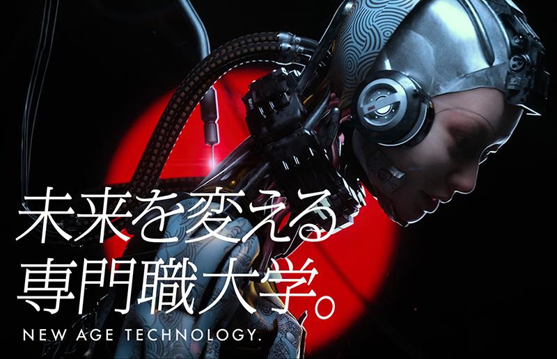 名古屋国際工科専門職大学