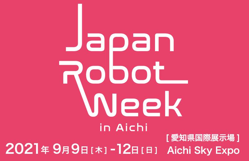 Japan Robot Week in Aichi