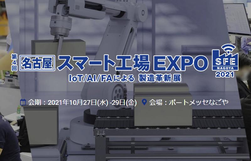 第4回 名古屋 スマート工場 EXPO