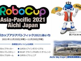 ロボカップアジアパシフィック2021あいち
