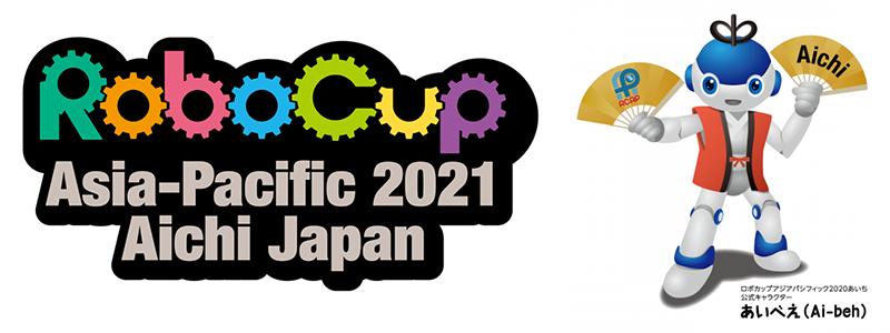 ロボカップアジアパシフィック2021 あいち