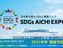 SDGs AICHI EXPO 2021