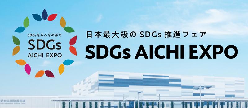 SDGs AICHI EXPO - Banner