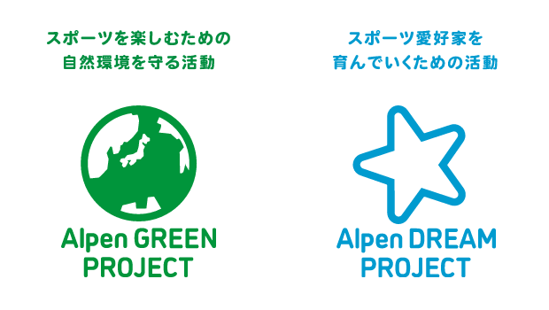 アルペンの次世代につなぐ2つのプロジェクト