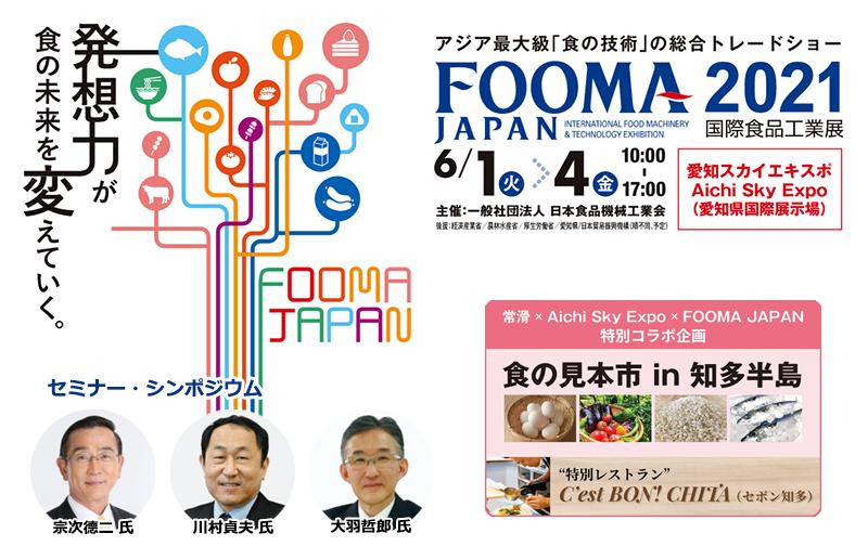 FOOMA JAPAN (国際食品工業展) 2021